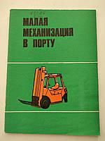 Малая механизация в порту. Рекомендательный указатель литературы Белявская Н.П