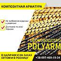 16мм-Композитная арматура Polyarm из коррозиестойкого стекловолокна E-CR, фото 2