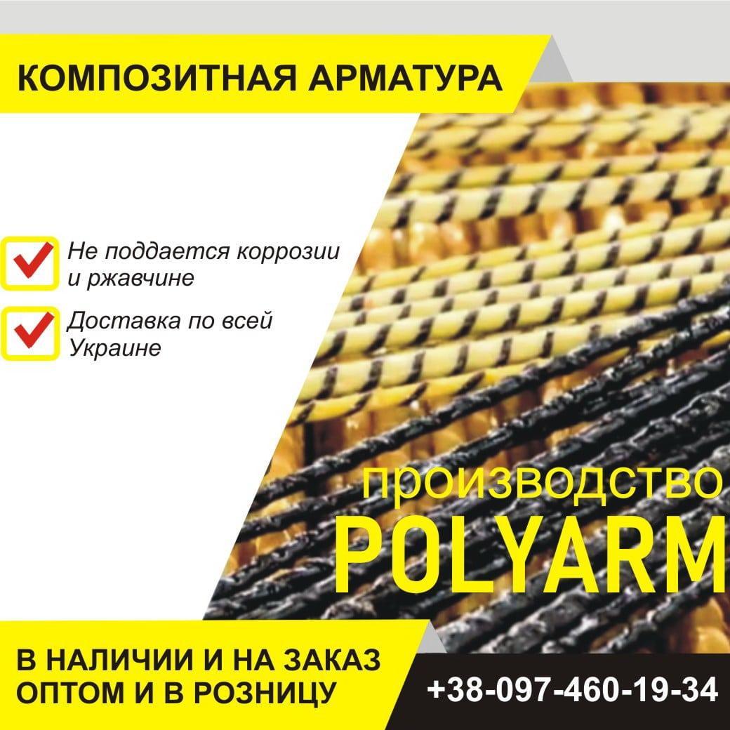 20мм-Композитная арматура Polyarm. Неметаллическая арматура.