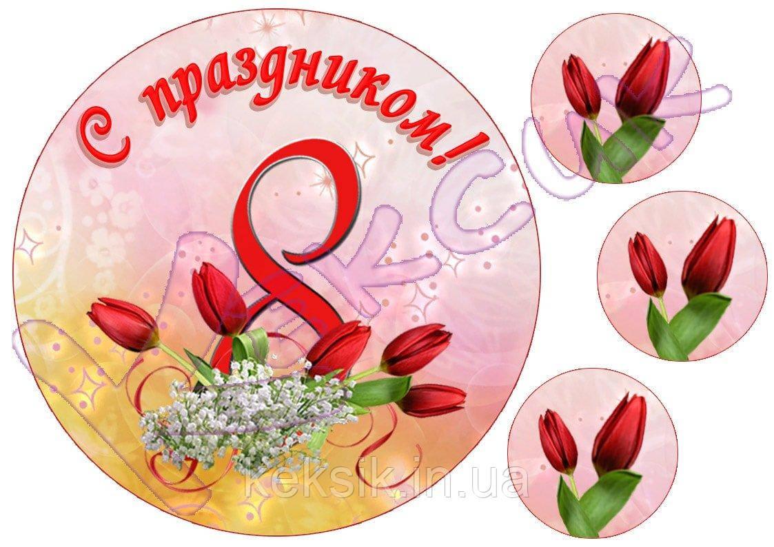 Вафельная картинка С праздником 8 марта 7