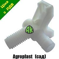 Патрубок садовой трубный конечный Agroplast | 220653 | AP13.12 AGROPLAST