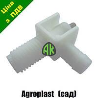 Патрубок садовой штанговый конечный Agroplast | 220639 | AP13.42 AGROPLAST