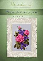"""Набор для вышивания лентами """"Букет фиалок с розами"""""""