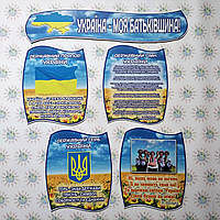 Стенд символика Украины для класса