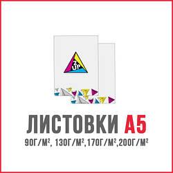 Печать листовок А5