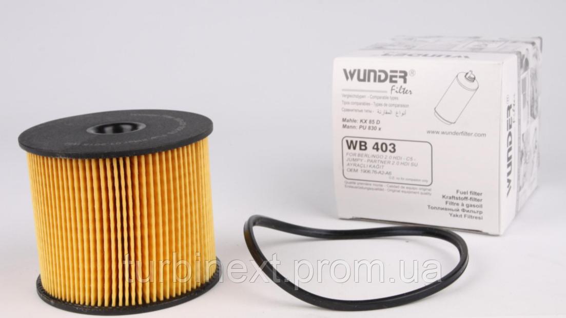 Фільтр паливний Citroen Berlingo/Peugeot Partner 2.0 HDi 99-05 (сис-ма Siemens) WUNDER WB-403