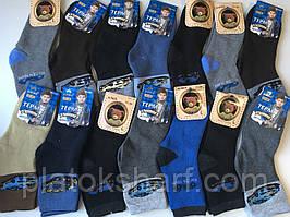 """Носки. Подростковые носки для мальчиков """"Алия"""" утеплённые под кроссовки"""