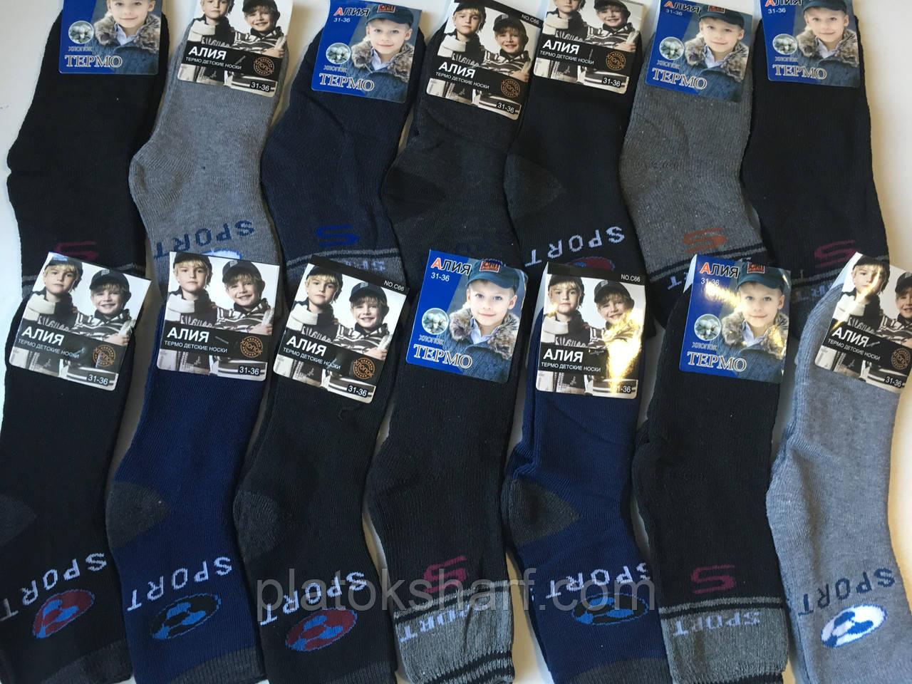 Носки детские, носки Термо под кроссовки подростоковые для мальчиков