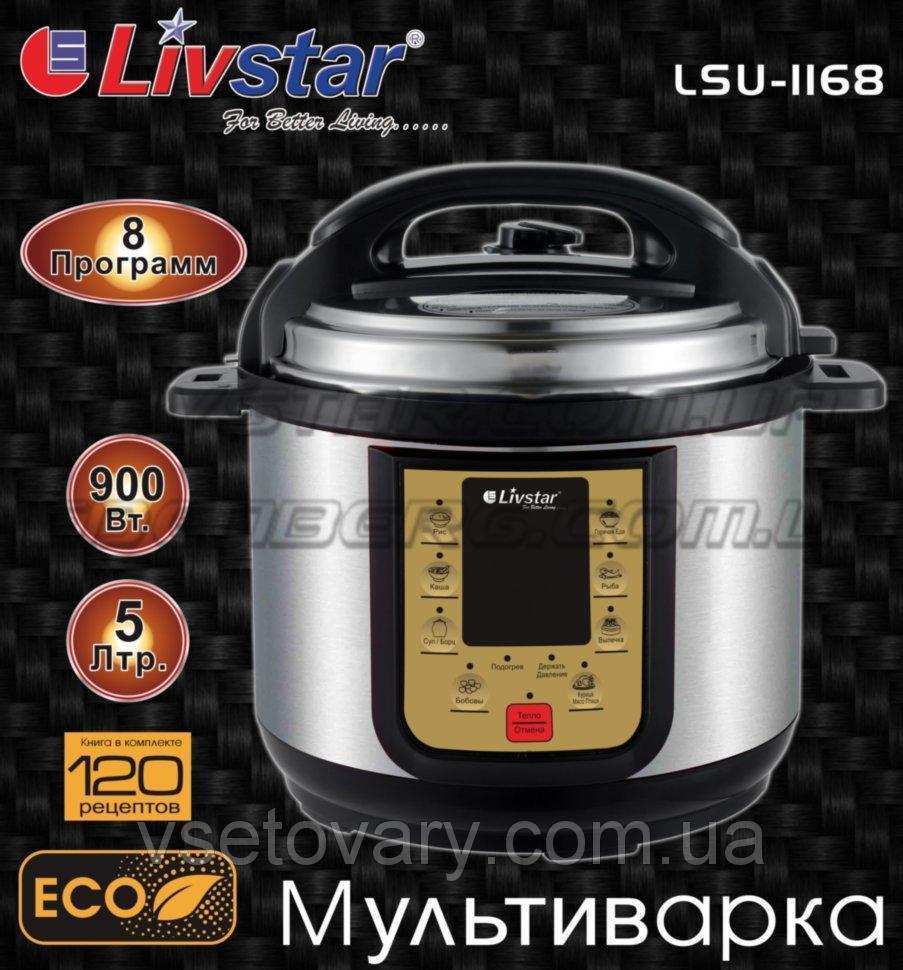 Мультиварка Livstar LSU-1168 5 л (8 программ)