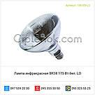 Лампа инфракрасная BR38 175 Вт бел. LO, фото 2