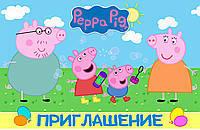 """Пригласительные на День Рождения """"Свинка Пеппа """".10 шт."""