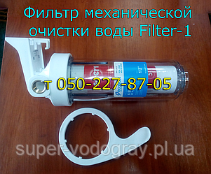 Фильтр механической очистки воды Filter-1
