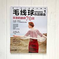 """Японский журнал по вязанию """"Keitodama №1"""", фото 1"""
