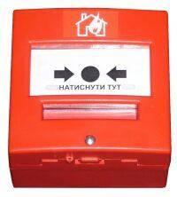 Ручний пожежний сповіщувач Омега СПРА та СПРА-В