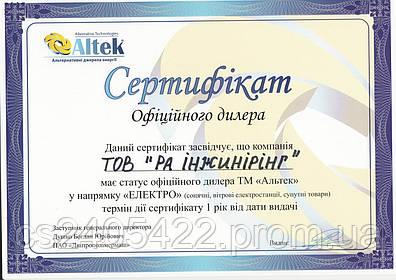 """Статус официального диллера ТМ"""" Альтек""""  в направлении """"ЭЛЕКТРО"""""""