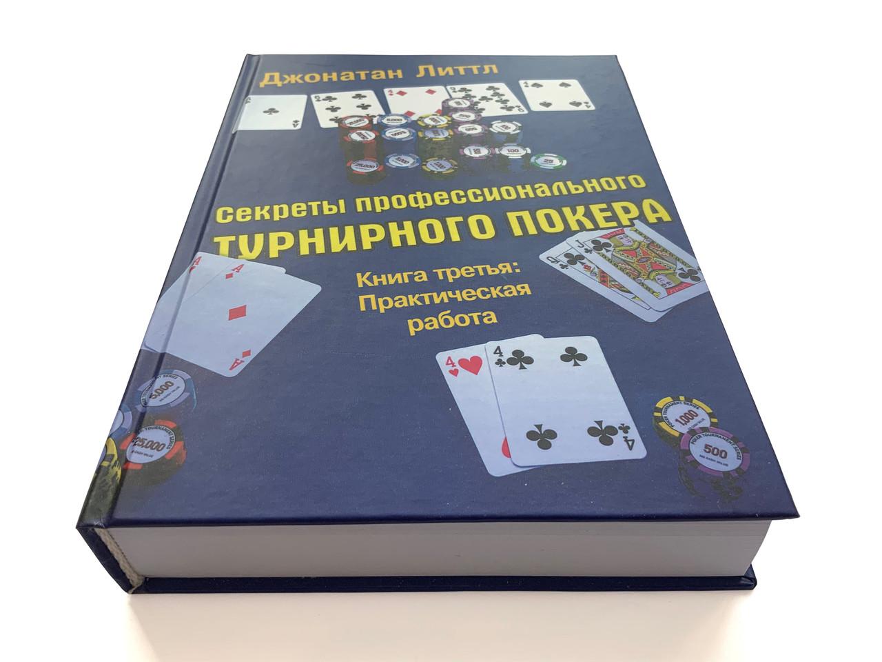 покер турнирный книга онлайн