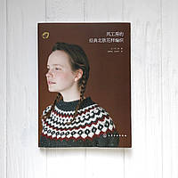 """Японский журнал по вязанию """"Лопапейса, круглые кокетки"""", фото 1"""