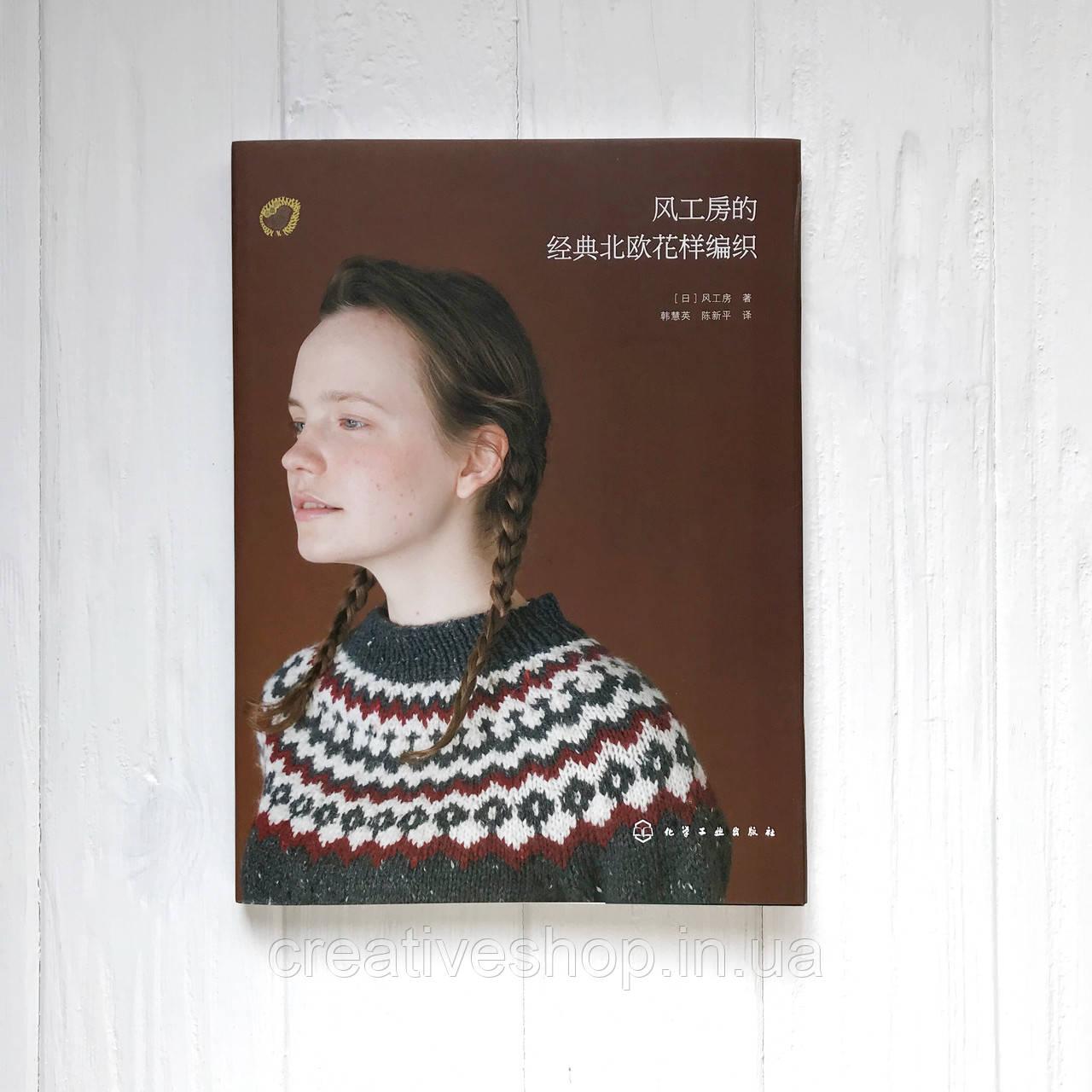 """Японский журнал по вязанию """"Лопапейса, круглые кокетки"""""""