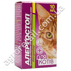 Алергостоп для котов 10 мл