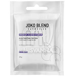 Альгинатная маска Joko Blend с черникой и ацеролой, 20 г