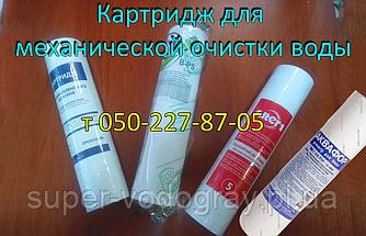 Картридж для механической очистки воды Filter 1, Aquakut, H2O, Аквафор