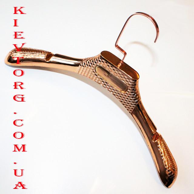 Вешалки плечики для шуб, зимней верхней одежды и трикотажа бронза 39 см