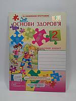 Робочий зошит Основи здоров`я 2 клас до Бех Воронцова Жаркова ПіП, фото 1