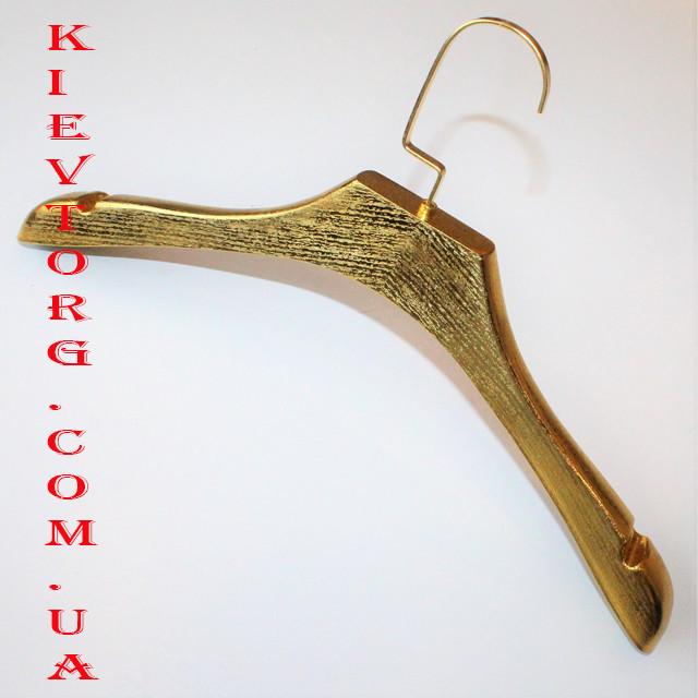 Вешалки плечики для верхней одежды и трикотажа золото 46 см