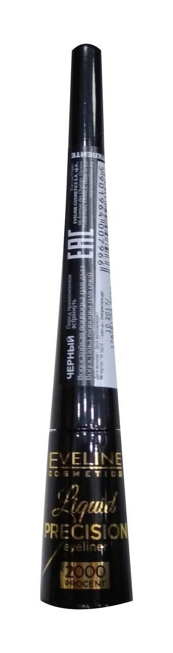 Эвелин Подводка для глаз водостойкая «Liquid Precision Eyeliner 2000» Eveline Cosmetics, 4 мл