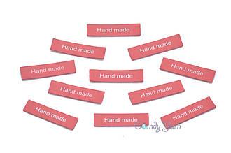 Бирка-нашивка Hande Made 1*4см Темно-розовый