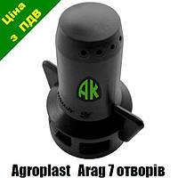 Колпак КАС длинный на 7 отверстий RAU Agroplast   224576   AP/RK07/N AGROPLAST