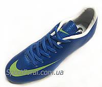 Бутсы футбольные  Nike Mercurial р. 36-41 РАСПРОДАЖА