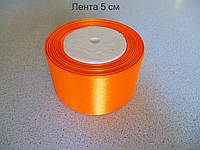 Лента атласная оранжевая 5 см