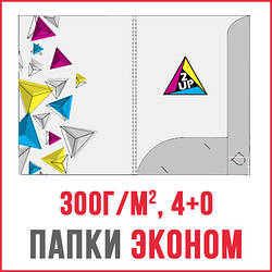Печать/изготовление папок ЭКОНОМ 300г/м2 (4+0) 300шт