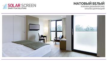 Декоративная белая матовая пленка Solar Screen Mat White