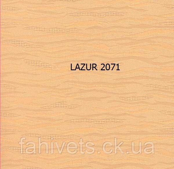 Рулонні штори відкритого типу LAZUR (м.кв.) 2071