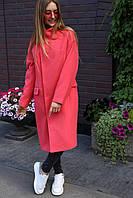 Женское пальто оверсайз демисезонное «Дениз» (Коралловое | 42, 44, 46, 50)
