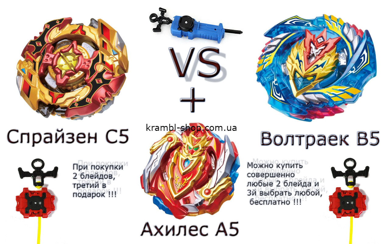 Бейбдейды Beyblade 3 по цене 2 Спрайзен С5, Волтраек В5, Ахилес А5 ( S3, СБ фирма )