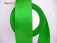 Лента атласная зеленая 5 см