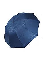 """Механический семейный зонт на 10 спиц от фирмы """"Flagman"""", надежный защитник от дождя, синий"""