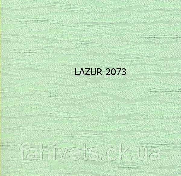 Рулонні штори відкритого типу LAZUR (м.кв.) 2073
