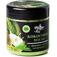 Кокосовое масло для волос и тела с эфирным маслом Лемонграсса, 140 мл