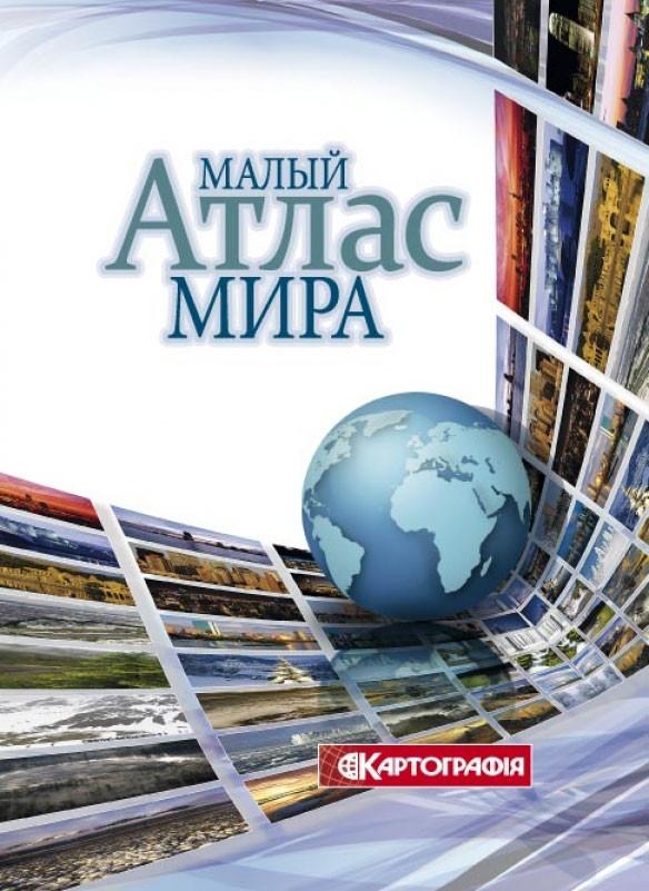 Малый атлас мира 2013 г.