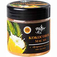 Кокосовое масло для волос и тела с эфирным маслом Апельсина, 140 мл