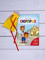 """""""СЮРПРИЗ"""" книжка+іграшка"""