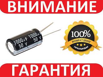 Конденсатор электролитический 1000uf 50v
