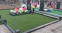 Искусственное покрытие на могилу