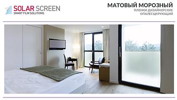 Декоративная матовая пленка изморозь Solar Screen Mat Frost 1,52 метра