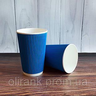 Стакан паперовий RIPPLE  500 мл 20шт/уп синій(20уп/ящ) (кр-90)