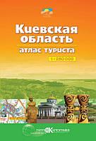 Атлас туриста. Киевская область. 1:250000 , фото 1